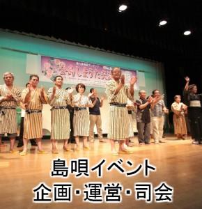 島唄イベント企画・運営・司会