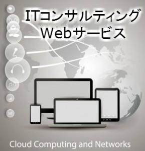ITコンサルティング・Webサービス