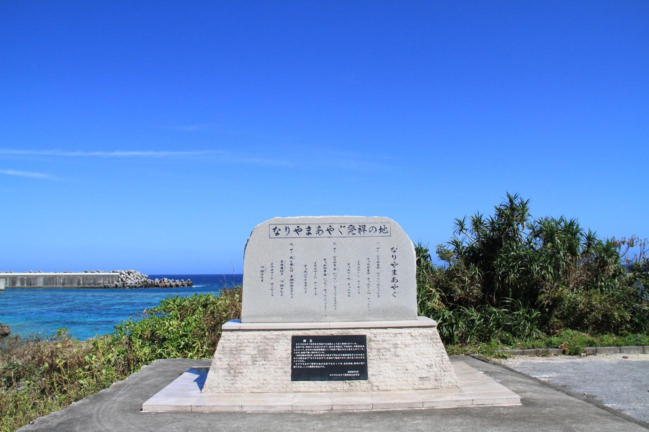 宮古島・友利集落インギャーマリンガーデン内にある「なりやまあやぐ」の歌碑